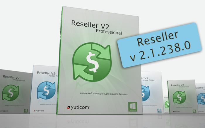 Новая версия Reseller v2.1.238.0