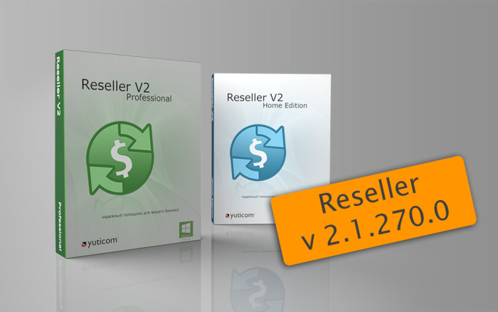 Новая версия Reseller v2.1.270.0
