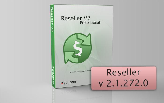 Новая версия Reseller v2.1.272.0
