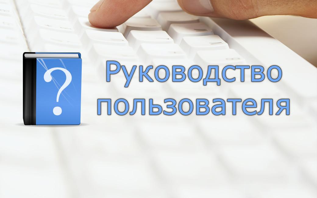 Картинки по запросу руководство пользователя